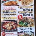 飯餃子セットW - 実際訪問したユーザーが直接撮影して投稿した新宿餃子元氣餃子 弄堂 新宿店の写真のメニュー情報