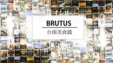 BRUTUS台灣特輯   日本人來台南抵擋不住的台南味-台南美食篇
