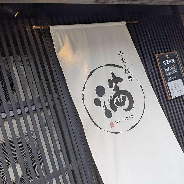 実際訪問したユーザーが直接撮影して投稿した住吉町スイーツ満 曙橋本店の写真