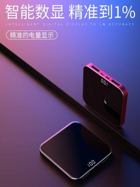 迷你充電寶便攜大容量 超薄蘋果行動電源通用小巧專用快充