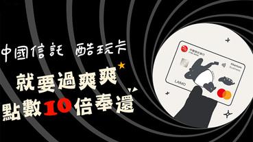 申辦中信酷玩卡 送LAIMO黑白撞色行李箱