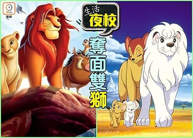 不少日漫粉絲都覺得《獅子王》劇情上抄襲了《森林大帝》,不單劇情似曾相識,設定都有相似之處。(互聯網)