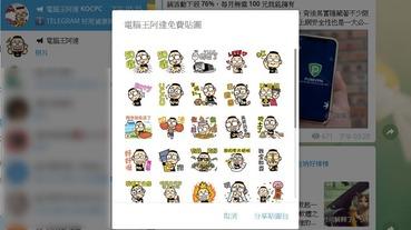 電腦王阿達可愛貼圖 Telegram 免費下載