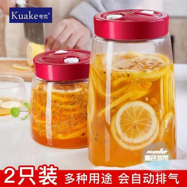 泡菜罐 玻璃酵素瓶咸菜罐密封罐子泡菜壇子果醬瓶泡酒瓶玻璃瓶雜糧儲物罐T 1色
