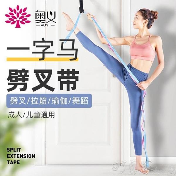 瑜伽繩 瑜伽繩伸展帶拉筋空中瑜伽開肩劈叉訓練器普拉提器材后彎下腰