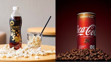 獵奇汽水口味大 PK!「焦糖爆米花沙士」、「咖啡可樂」全新上市 網友:口感有點難想像⋯