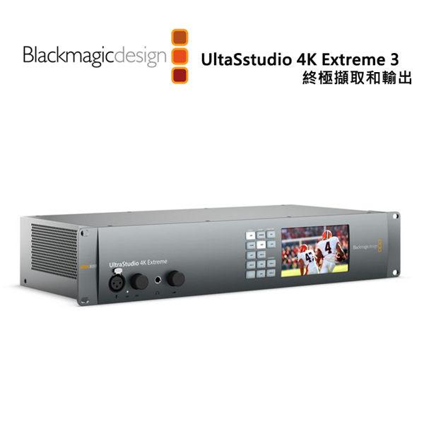 【EC數位】Blackmagic UltraStudio 4K Extreme 3 終極擷取和 / 輸出