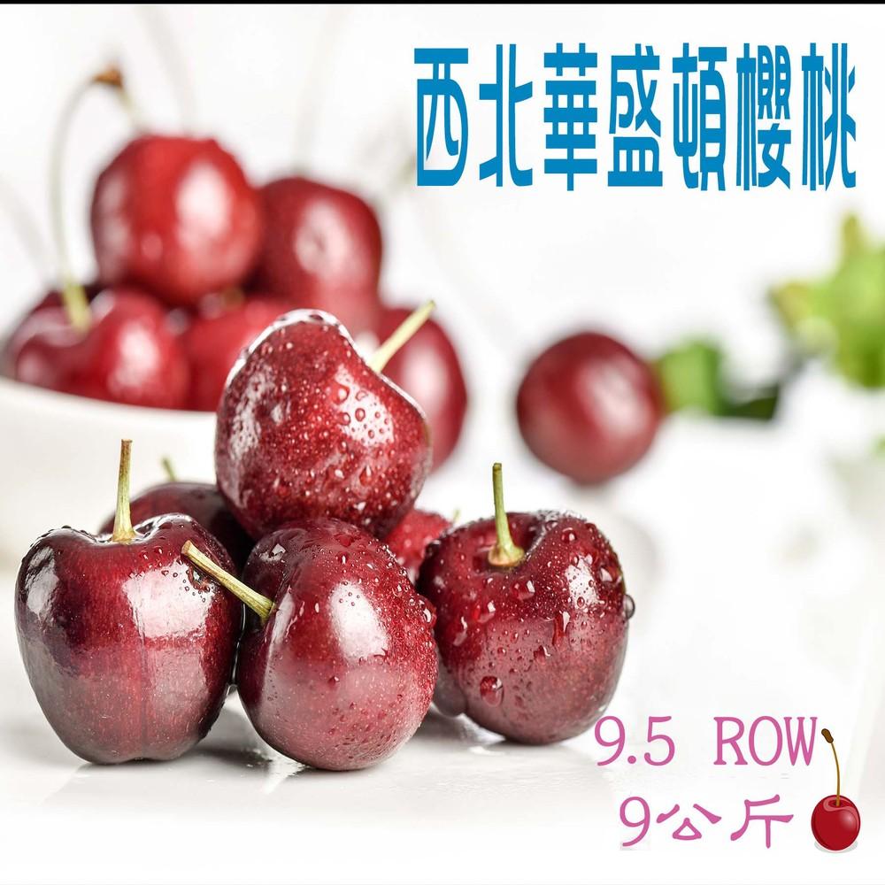 坤田水果 西北華盛頓9.5ROW櫻桃(1箱)單箱9公斤