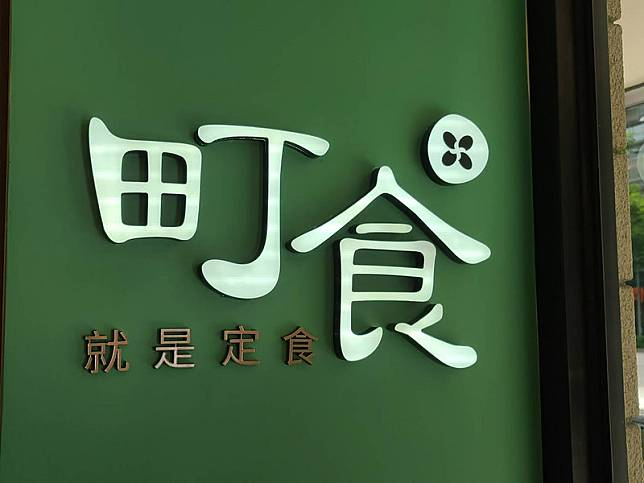 王品推定食新品牌日本料理布局更完整  中央通訊社  LINE TODAY