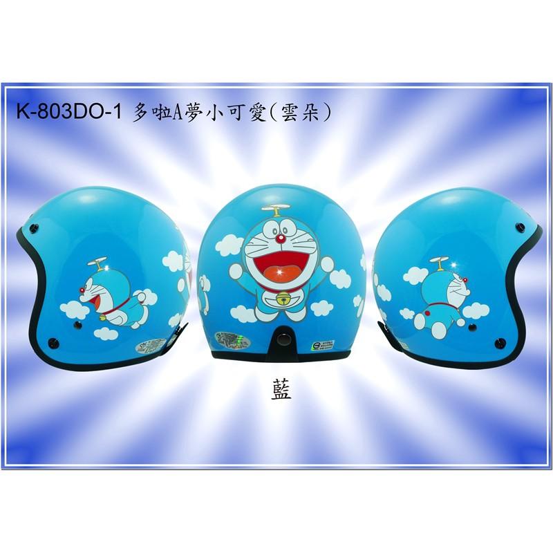 《比帽王》送耐磨鏡片 KK華泰 K-803 DO1 多啦A夢 雲朵 復古帽 安全帽 3/4罩 內襯可拆洗