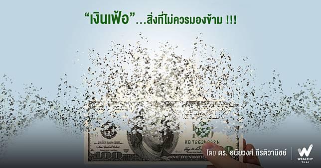 """""""เงินเฟ้อ""""...สิ่งที่ไม่ควรมองข้าม!"""