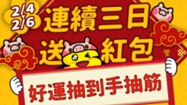 【限時接金豬】連續三日送紅包,888EP 大紅包抽到手抽筋!(2/4~6)