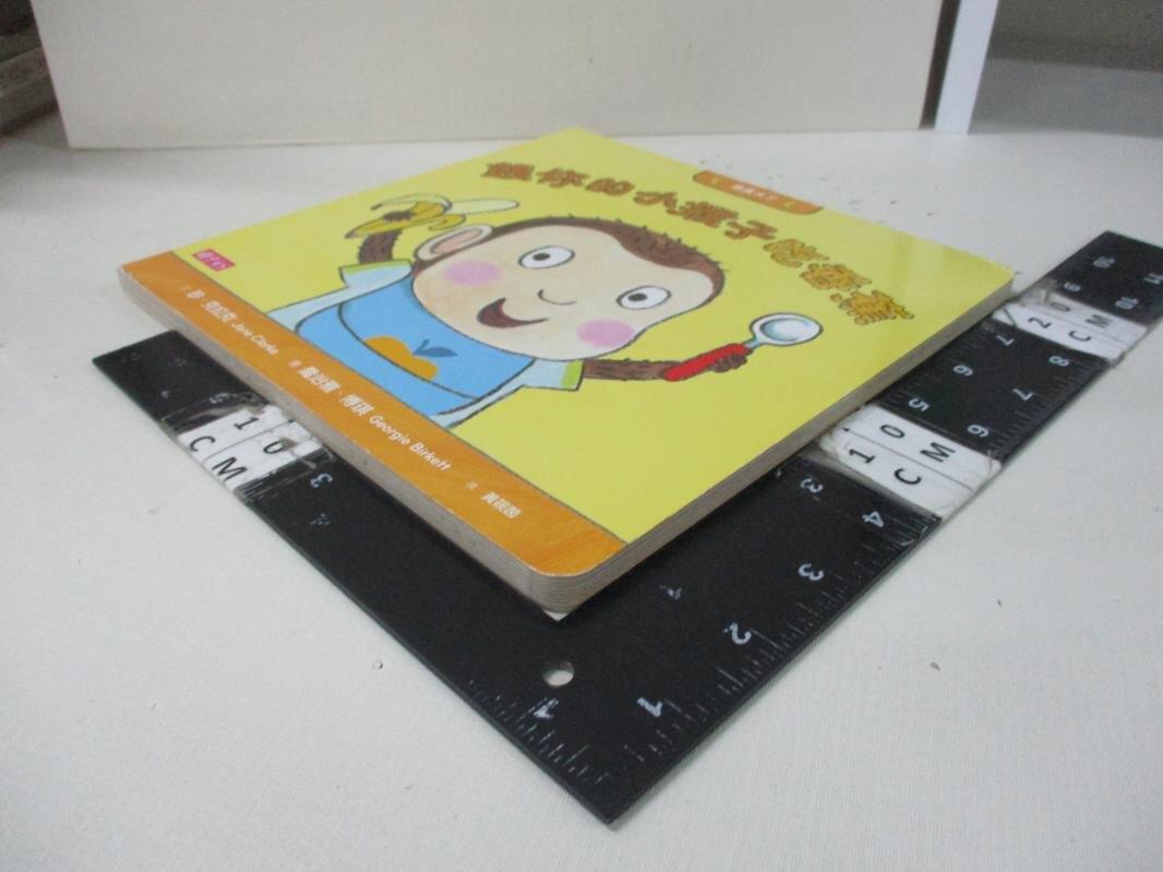 【書寶二手書T1/少年童書_D6H】我長大了:餵你的小猴子吃香蕉_珍.克拉克, 黃筱茵