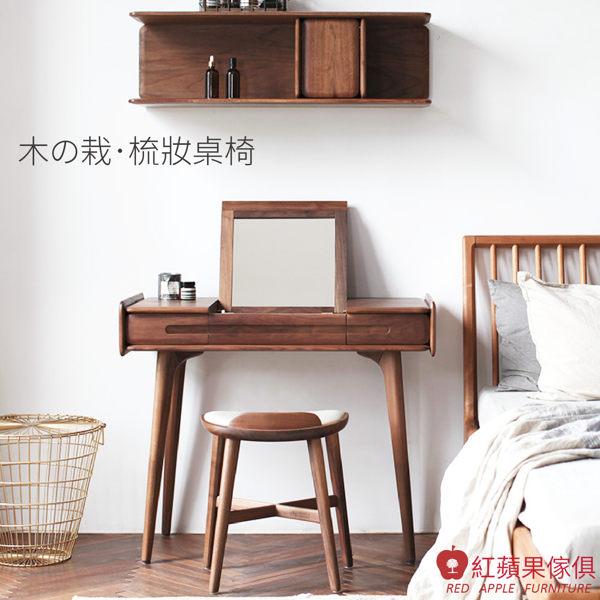 [紅蘋果傢俱]SE007 木栽系列 梳妝桌椅 北歐風梳妝桌 日式梳妝桌 實木梳妝桌 無印風 簡約風