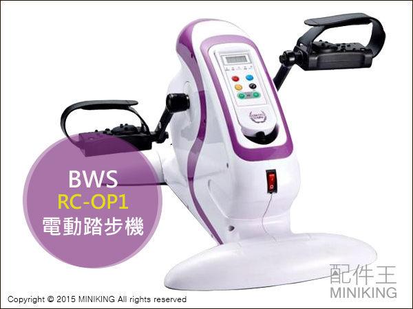BWS RC-OP1 電動 踏步機