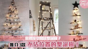 聖誕節快來了,家裡沒空間放聖誕樹?推介4款不佔位置的聖誕樹!感受節日氣氛~