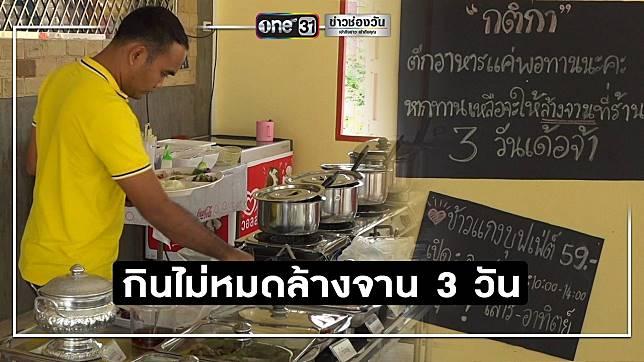 ร้านข้าวแกงบุฟเฟต์ ผุดไอเดียลูกค้ากินไม่หมดให้ล้างจาน 3 วัน
