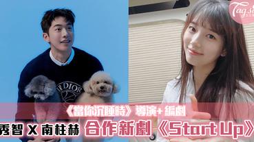 秀智 X 南柱赫合作tvN新劇《Start Up》!由《當你沉睡時》導演、編劇聯手推出!