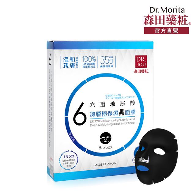 革命性 ! 使用「微炭水針黑布膜」超密纖維織成,導入滿滿美容液1片5效 :化妝水+精華液+精華乳+面膜+眼膜