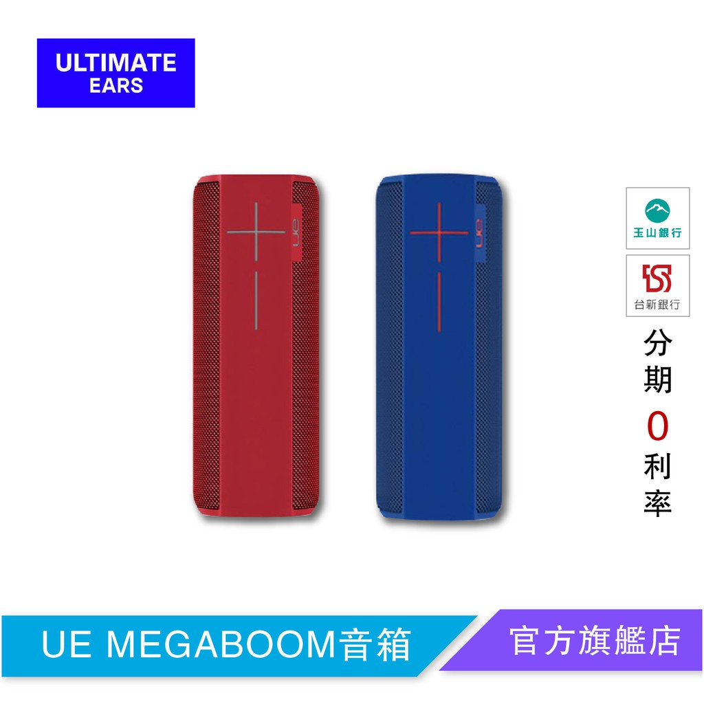 Ultimate Ears UE MEGABOOM 音箱【官方旗艦店】