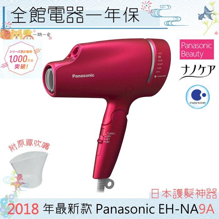 【⭐APP領券折後4199】【⭐現貨速發】日本 Panasonic 國際牌EH-NA9A 奈米水離子吹風機 智慧溫控 附吹嘴 NA9A NA99 後繼機 【一期一會】