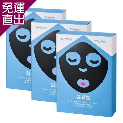 台塑生醫Dr's Formula 極潤緊俏水娃娃黑面膜 (7片/盒)*3盒入
