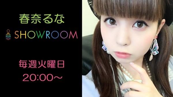 LunaHarunaSHOWROOM_20180501.jpg