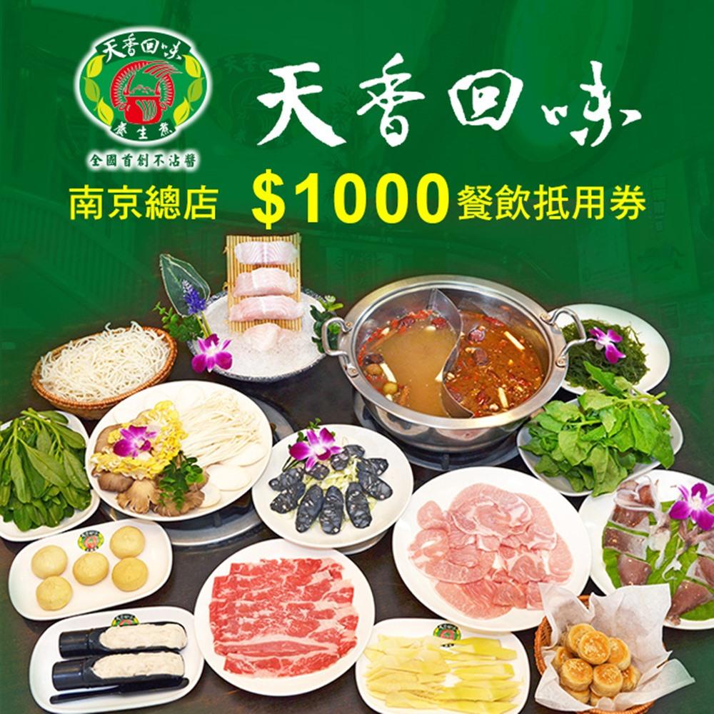 【台北】天香回味鍋物南京總店$1000餐飲抵用券