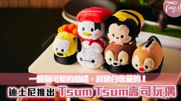 迪士尼推出超萌「Tsum Tsum壽司玩偶」!一個個可愛的萌樣,超適合收藏的!
