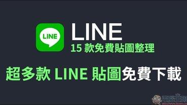 LINE 15 款免費貼圖整理,超多款 LINE 貼圖免費下載