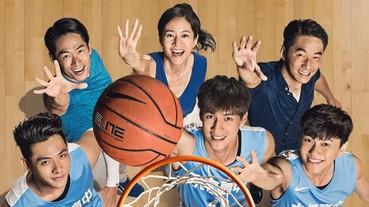 顛覆以往的熱血校園劇!集結「高顏值、正能量」 《High 5》將重現青春籃球熱!