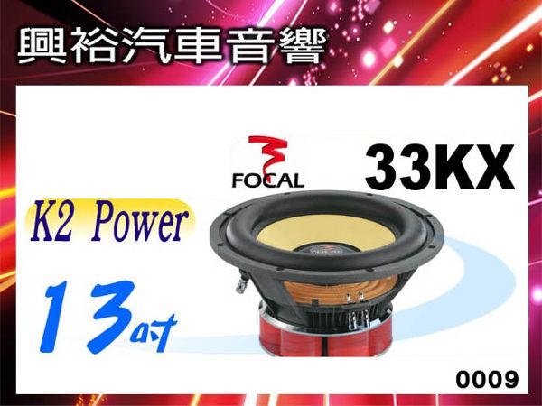 【FOCAL】13吋超重低音喇叭33KX*New K2 Power法國原裝正公司貨