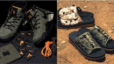 每週鞋報:A BATHING APE x adidas 迷彩跑鞋企劃;UNDEFEATED x NIKE Kobe 1 Protro 再度發售