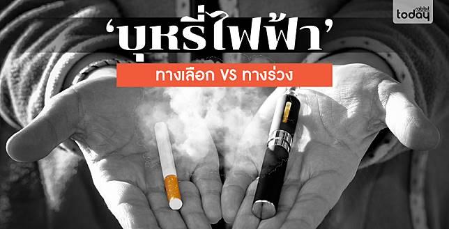 บุหรี่ไฟฟ้า…หนทางการลดจำนวนสิงห์อมควัน หรือกระแสมาแรงเพิ่มนักสูบ