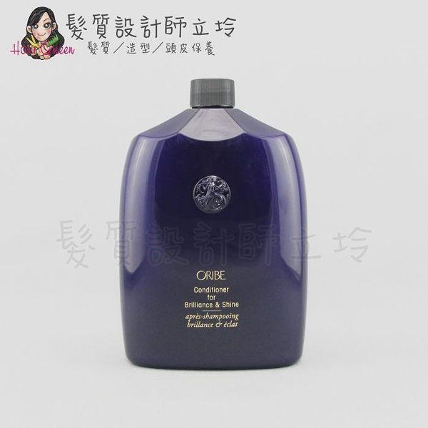 立坽『瞬間護髮』派力國際公司貨 Oribe 盲從光澤護髮劑1000ml HH15