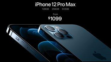 蘋果發表 iPhone 12、iPhone 12 Pro、iPhone 12 Pro Max,售價、規格 5大推薦購買原因報你知
