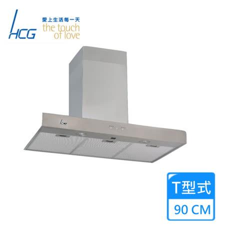 【和成】SE797S 數位光能全自動除油煙機(90CM)