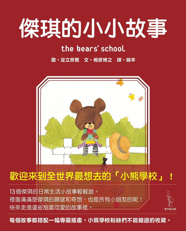 累計發行量突破222萬冊、大人小孩都想擁有的可愛繪本!。日本超人氣,周邊商品高達30000種以上!。翻譯為多國語言,全世界小孩最想去的「小熊學校」!;傑琪的小小故事,裡面滿滿是傑琪的願望和奇想,也是所