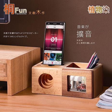 【桐趣】文創木作相框筆筒手機音箱