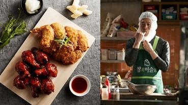 想吃《雞不可失》的「水原牛肋排炸雞」嗎?5 家韓式餐廳炸雞買一送一