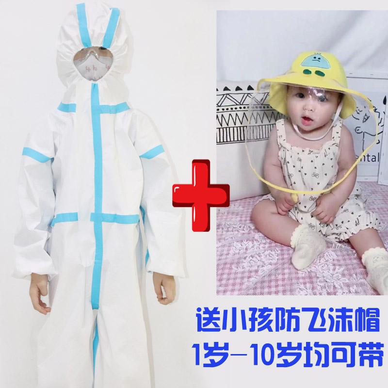 現貨兒童防護服連體全身帶帽無塵隔離服可重復多次使用▊小孩防護衣