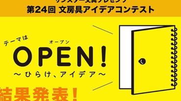 日本文具創意噴發!sun-star創意文具大賽屁屁削鉛筆機、著色切割墊、Icon 便利貼,網友敲碗等量產!