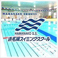 浜名湖スイミングスクール