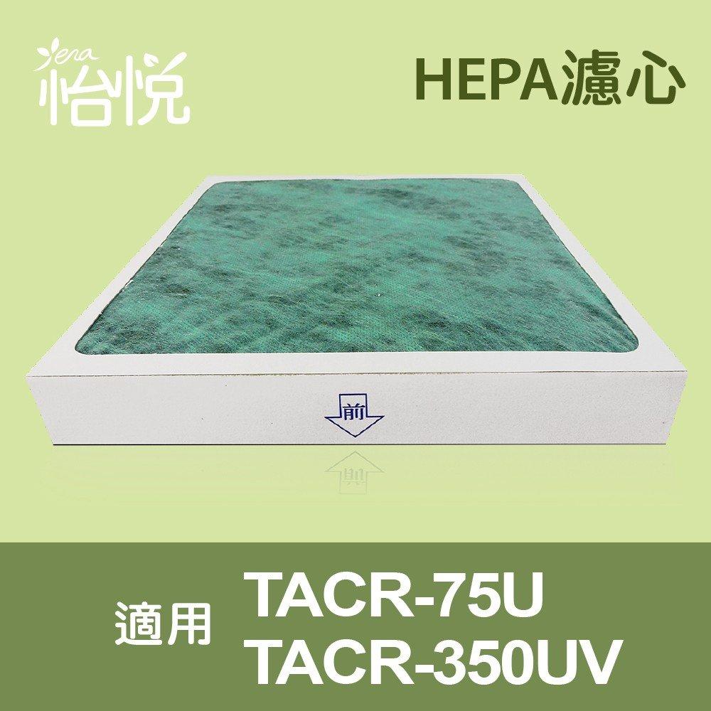 【怡悅HEPA濾心】適用大同TACR-75U/FH-75U空氣清淨機-兩片裝