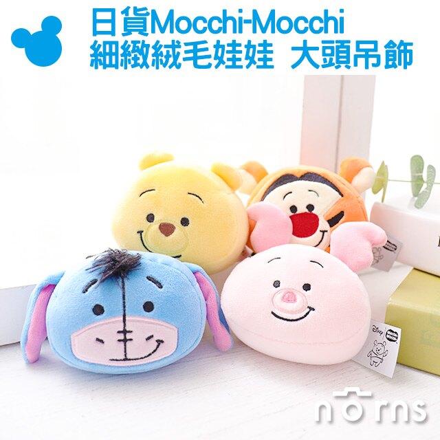 【日貨Mocchi-Mocchi細緻絨毛娃娃 大頭吊飾】Norns 迪士尼玩偶 抱枕 靠墊 小熊維尼小豬跳跳虎屹耳 麻糬柔軟觸感 好窩生活節