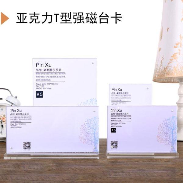 相框 壓克力臺卡T型強磁桌面A4 A5 A6雙面展示廣告證書座位牌相框擺臺 享購ATF