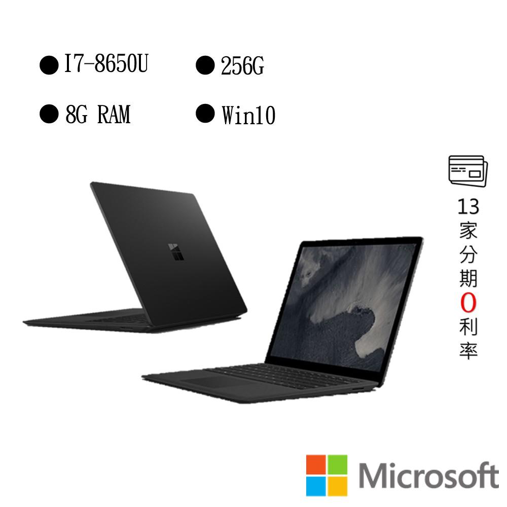 Surface Laptop 2 開學季 登錄立即送蔚藍牛仔電腦包一只 (數量有限,送完為止)1.小提醒:本商品為特定3C產品,商品拆封經連上網路(含wifi)即進入註冊,並開始計算保固時間(經註冊則