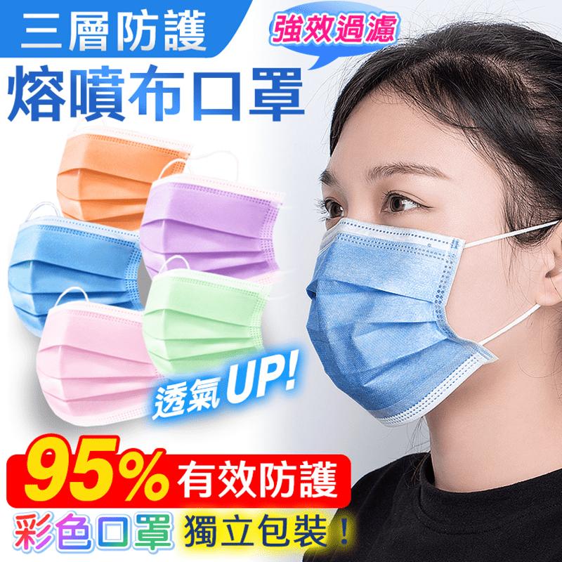 三層防護95+熔噴布口罩,三層過濾防護設計,95%以上阻擋飛沫、微塵、細小顆粒物,配戴貼合臉部輪廓,透氣舒適,低阻力,可自由呼吸,守護您的健康!每片獨立包裝,更加衛生,方便攜帶!