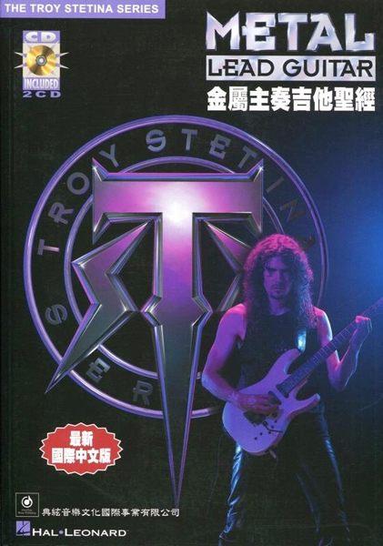 【金聲樂器廣場】電吉他 吉他 power 金屬主奏吉他聖經 rocker 必備 必學