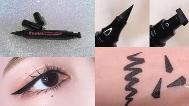 只需要一畫一印就可以畫出完美眼線!韓國品牌推出這款眼線筆絕對是每個女生必備!